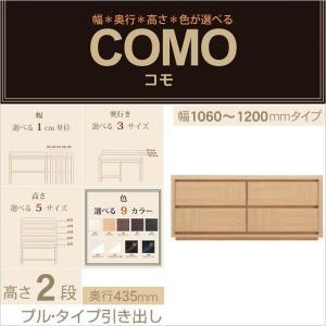 コモ COMO フルチョイス 完成品 チェスト 2段 奥行435mm プル・タイプ 引出し収納 選べる 幅106-120cm オーダー|kagu-hiraka