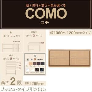 チェスト2段 奥行295mm 幅106-120cm コモ COMO プッシュ引出し フルチョイス タンス収納 オーダー家具 完成品|kagu-hiraka