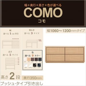 チェスト2段 奥行350mm 幅106-120cm コモ COMO プッシュ引出し フルチョイス タンス収納 オーダー家具 完成品|kagu-hiraka