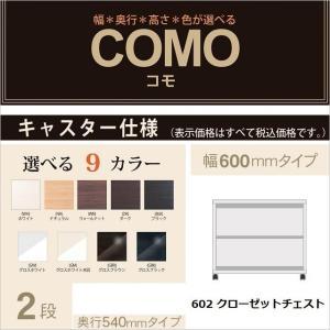 クローゼットチェスト 2段 キャスター仕様 コモ COMO 奥行540mm 幅60cm 押入れタンス 引出し収納 完成品家具|kagu-hiraka