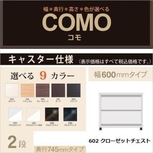 クローゼットチェスト 2段 キャスター仕様 コモ COMO 奥行745mm 幅60cm 押入れタンス 引出し収納 完成品家具|kagu-hiraka