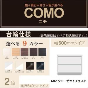 クローゼットチェスト 2段 台輪仕様  COMO コモ 奥行540mm 幅60cm 押入れタンス 引出し収納 完成品 オーダー家具|kagu-hiraka