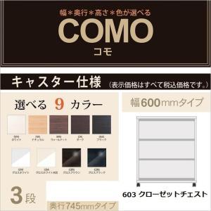クローゼットチェスト 3段 キャスター仕様 コモ COMO 奥行745mm 幅60cm 押入れタンス 引出し収納 完成品家具|kagu-hiraka