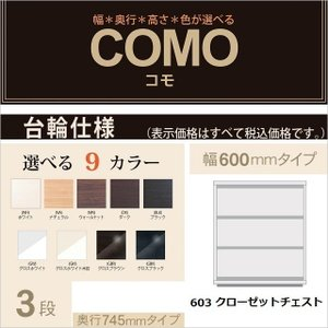 クローゼットチェスト 3段 台輪仕様  COMO コモ 奥行745mm 幅60cm 押入れタンス 引出し収納 完成品 オーダー家具|kagu-hiraka