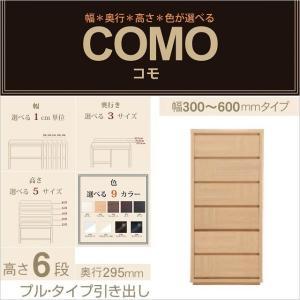 コモ COMO フルチョイス 完成品 チェスト 6段 奥行295mm プル・タイプ 引出し収納 選べる 幅30-60cm オーダー家具|kagu-hiraka
