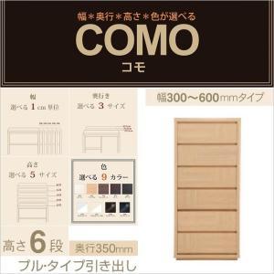 コモ COMO フルチョイス 完成品 チェスト 6段 奥行350mm プル・タイプ 引出し収納 選べる 幅30-60cm オーダー家具|kagu-hiraka