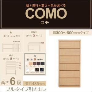 コモ COMO フルチョイス 完成品 チェスト 6段 奥行435mm プル・タイプ 引出し収納 選べる 幅30-60cm オーダー家具|kagu-hiraka