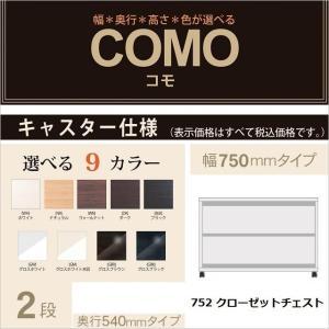 クローゼットチェスト 2段 キャスター仕様 コモ COMO 奥行540mm 幅75cm 押入れタンス 引出し収納 完成品家具|kagu-hiraka