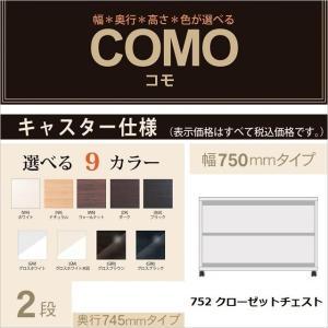 クローゼットチェスト 2段 キャスター仕様 コモ COMO 奥行745mm 幅75cm 押入れタンス 引出し収納 完成品家具|kagu-hiraka