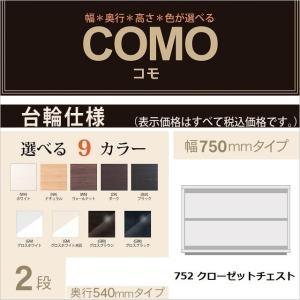 クローゼットチェスト 2段 台輪仕様  COMO コモ 奥行540mm 幅75cm 押入れタンス 引出し収納 完成品 オーダー家具|kagu-hiraka