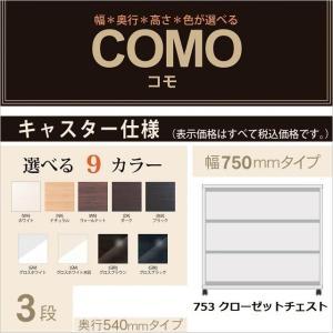 クローゼットチェスト 3段 キャスター仕様 コモ COMO 奥行540mm 幅75cm 押入れタンス 引出し収納 完成品家具|kagu-hiraka