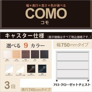 クローゼットチェスト 3段 キャスター仕様 コモ COMO 奥行745mm 幅75cm 押入れタンス 引出し収納 完成品家具|kagu-hiraka