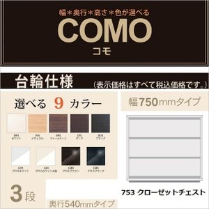クローゼットチェスト 3段 台輪仕様  COMO コモ 奥行540mm 幅75cm 押入れタンス 引出し収納 完成品 オーダー家具|kagu-hiraka