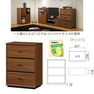 ブランシェイド BLS-8055H チェスト 引出3杯 コンパクトサイズ 一人暮らし|kagu-hiraka