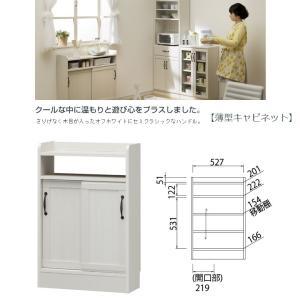 チェローネ CEN-8555SD 薄型キャビネット オフホワイト家具 リビング 組立品|kagu-hiraka