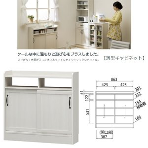 チェローネ CEN-8590SD 薄型キャビネット オフホワイト家具 リビング 組立品|kagu-hiraka