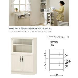 チェローネ CEN-9055DG ミニカップボード 食器棚 オフホワイト家具 組立品|kagu-hiraka