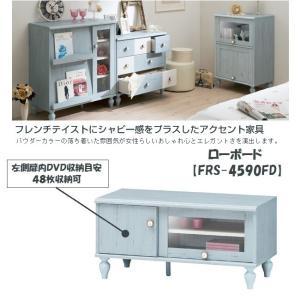 フレンチシャビー FRS-4590FD ローボード 木製 TV台 リビング家具 組立品|kagu-hiraka