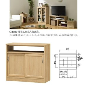 ホノボーラ HNB-7580SD ミドルボード ナチュラル家具 テレビ台 組立品|kagu-hiraka