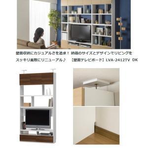 壁面テレビボード LVA-2412TV DK 収納 リビュアル オープン ダーク色|kagu-hiraka