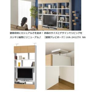 壁面テレビボード LVA-2412TV NA 収納 リビュアル オープン ナチュラル色|kagu-hiraka