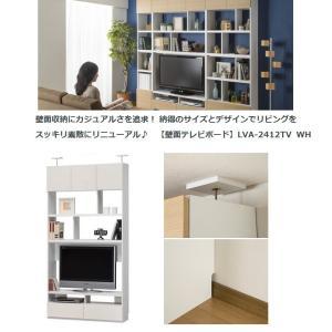 壁面テレビボード LVA-2412TV WH 収納 リビュアル オープン ホワイト色|kagu-hiraka