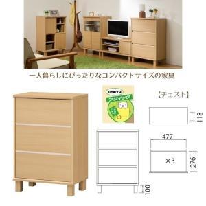 ネオスタ NEO-8555H チェスト 引出3杯 コンパクトサイズ 一人暮らし 組立品|kagu-hiraka