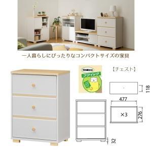 シュプルネ SPN-8055H チェスト 引出3杯 コンパクトサイズ 一人暮らし 組立品|kagu-hiraka