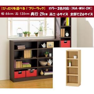 フリーラック タナリオ TNL-1244 組立品 多目的棚 収納家具 スタンダード kagu-hiraka
