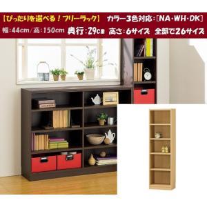 フリーラック タナリオ TNL-1544 組立品 多目的棚 収納家具 スタンダード kagu-hiraka