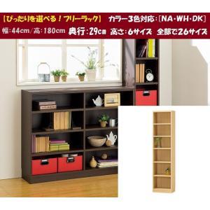 フリーラック タナリオ TNL-1844 組立品 多目的棚 収納家具 スタンダード kagu-hiraka