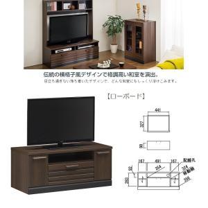 和暮 WGR-4090DH ローボード 和風家具 横格子風デザイン 引出フクイック|kagu-hiraka