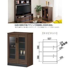 和暮 WGR-8555G キャビネット 和風家具 横格子風デザイン ガラス開扉 組立|kagu-hiraka