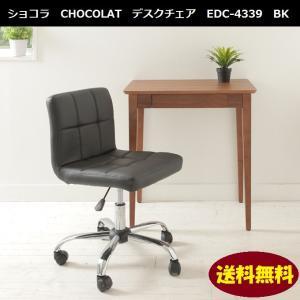 デスクチェアー ショコラ EDC-4339 BK ブラック 回転イス 昇降式 合成皮革|kagu-hiraka