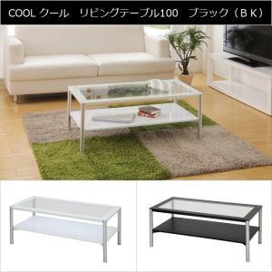 リビングテーブル クール COOL 幅100cm GLT-2299 ブラック 黒 ガラス 中棚付|kagu-hiraka