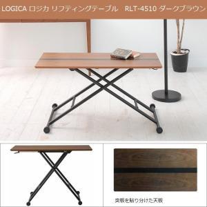 リフティングテーブル RLT-4510 LOGICA ロジカ 昇降式 ダークブラウン 天然木|kagu-hiraka