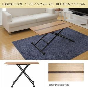 リフティングテーブル RLT-4516 LOGICA ロジカ ガス圧昇降式 ナチュラル 木製|kagu-hiraka