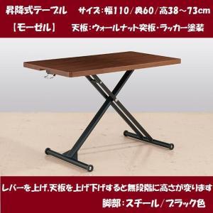 昇降式テーブル モーゼル リフトテーブル テーブル高さ無段階調節 ガス圧昇降式|kagu-hiraka