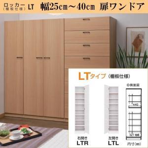 ワードローブ すきまくん WSP-LT 幅25cm-40cm 1cm間隔でオーダー ぴったりサイズ|kagu-hiraka