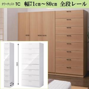 タワーチェスト すきまくん WSP-TC 幅71cm-80cm 1cm間隔でオーダー サイズぴったり|kagu-hiraka