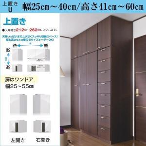 上置き すきまくん WSP-U 幅25cm-40cm 高さ41cm-60cm 1cm間隔でオーダー|kagu-hiraka