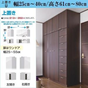 上置き すきまくん WSP-U 幅25cm-40cm 高さ61cm-80cm 1cm間隔でオーダー|kagu-hiraka