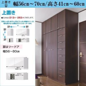 上置き すきまくん WSP-U 幅56cm-70cm 高さ41cm-60cm 1cm間隔でオーダー|kagu-hiraka