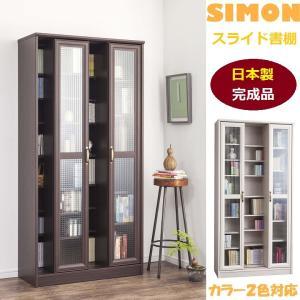 スライド書棚 シモン 900HS 本棚 ガラス扉 フレンチカントリー 完成品 日本製|kagu-hiraka
