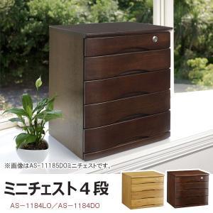 サイズ:W447×D350×H400 材質:ニレ材 重量:10kg   シンプルなミニチェストは和洋...