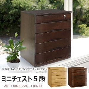 サイズ:W447×D350×H492 材質:ニレ材 重量:13kg   シンプルなミニチェストは和洋...