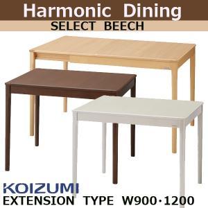 コイズミ KOIZUMI 90-120エクステンションテーブル ハーモニックダイニング セレクトビーチ KBT-1142NS/KBT-1143WT/KBT-1144WW    高圧メラミン使用