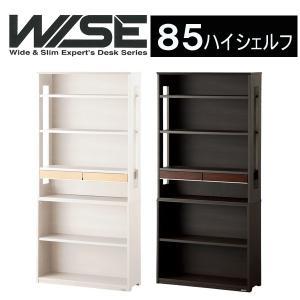 コイズミ KOIZUMI WISE ワイズ85ハイシェルフ KWB-253MW KWB-453SK KWB-653BW 天然木使用 書棚 収納棚 本棚の写真