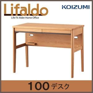 コイズミ KOIZUMI LIFALDOリファルド 100デスク KWD-132AN 天然木アルダーハギ材使用 書斎机の写真