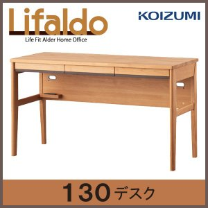 コイズミ KOIZUMI LIFALDOリファルド 130デスク KWD-135AN 天然木アルダーハギ材使用 書斎机の写真